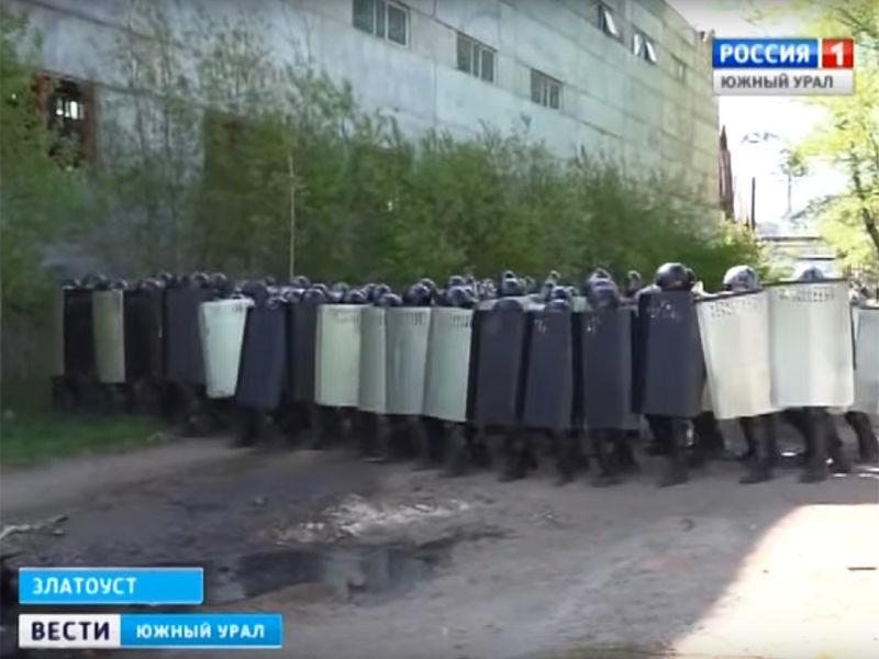 В городе Златоуст Челябинской области сотрудников полиции учили подавлять забастовку на заводе. Причем, по легенде учений, противостоять полицейские должны были рабочим, которым несколько месяцев не платили зарплату
