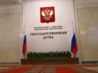 В Госдуме предложили оснащать квартиры депутатов всем необходимым за счет бюджета