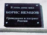 Суд отменил штраф ярославскому депутату за мемориальную табличку Немцову