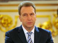 Шувалов с разрешения Путина станет куратором Научно-технологической долины МГУ