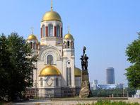 В Екатеринбурге, несмотря на протесты местных жителей, переименовали часть улицы на месте расстрела Романовых