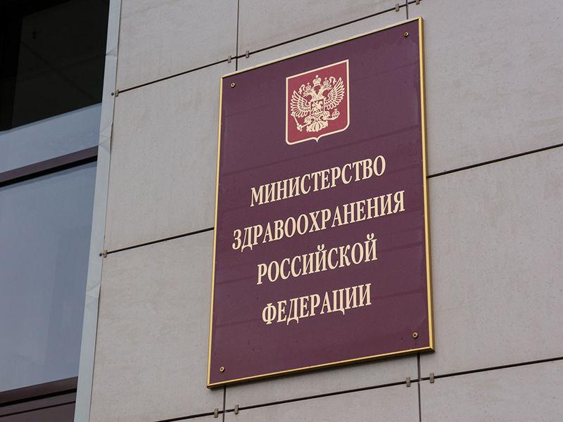 Минздрав РФ разработал проект кодекса профессиональной этики работников системы здравоохранения