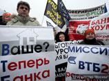 """Валютные ипотечники осадили главный офис ВТБ в башне """"Федерация"""""""