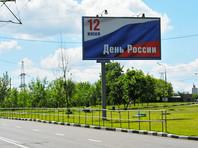 Россияне никак не могут запомнить, что отмечает страна 12 июня