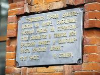 В Благовещенске через 63 года вернули на прежнее место памятную доску в виде телеграммы Сталина