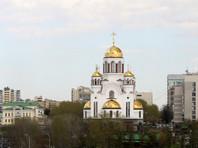 23-летний молодой человек не только прислуживал при алтаре в Храме-на-Крови, но и подрабатывал в храме Большой Златоуст в Екатеринбурге