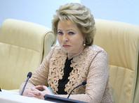 Матвиенко рассказала, каким образом сенаторы собираются принять 160 законов за один день