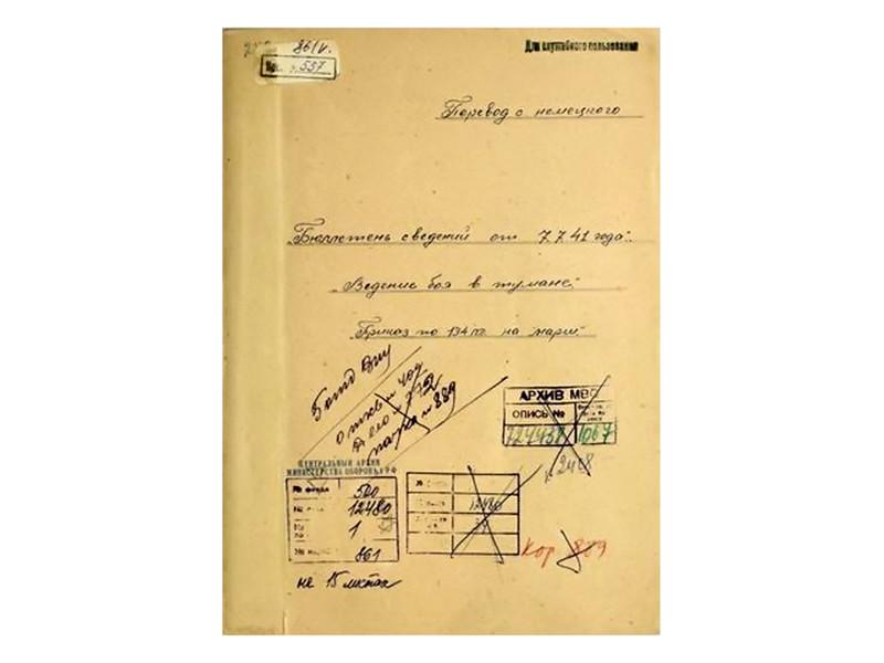 Российские и немецкие историки обнародовали очередной архив трофейных документов времен Великой Отечественной войны, полученных советской военной разведкой на территории нацистской Германии