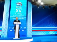"""Путин назвал """"Единую Россию"""" точкой сборки страны"""