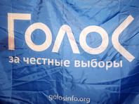 """СПЧ порекомендовал исключить ассоциацию """"Голос"""" из списка иностранных агентов"""