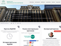 ВЦИОМ запустит тотализатор к выборам в Госдуму