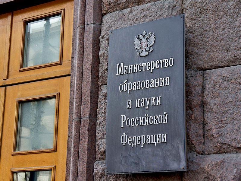 Минобрнауки отчиталось о перевыполнении вузами плана по повышению конкурентоспособности