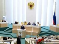 Ранее в среду соответствующие законопроекты были одобрены сенаторами Совета Федерации
