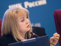 Памфилова рассказала о создании спецгруппы ЦИК с силовиками в составе