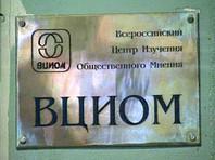 """ВЦИОМ: две трети россиян готовы послать родственников на войну с """"соседней страной"""""""
