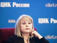 Памфилова намерена провести выборы без нарушений, которые привели к протестам в 2011 году