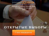 """""""Открытые выборы"""" Ходорковского поддержат 19 кандидатов в депутаты Госдумы"""