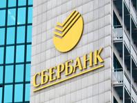 """Анкеты с личными данными клиентов """"Сбербанка"""" в Москве оказались на помойке"""