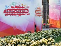Стоимость выпускных вечеров в России в 2016 году бьет рекорды