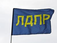 Трех депутатов от ЛДПР обвинили в предательстве и исключили из фракции Госдумы
