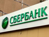 """Автор объявления """"для дебилов"""" на дверях """"Сбербанка"""" в Армавире лишился работы"""