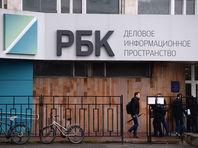 Прохоров приостановил переговоры о продаже РБК после увольнения руководства