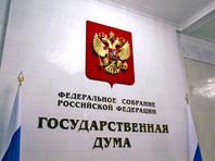 Госдума обязала граждан уведомлять о зарубежных браках