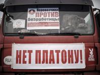 """В Рязани завели дело на дальнобойщика, участвовавшего в автопробеге против системы """"Платон"""""""