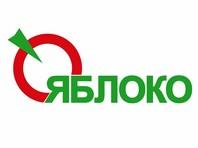 """Крымские власти просят проверить партию """"Яблоко"""" на экстремизм: в администрации Севастополя посчитали экстремизмом и провокацией один из пунктов предвыборной программы партии, которая называет воссоединение Крыма с Россией аннексией"""