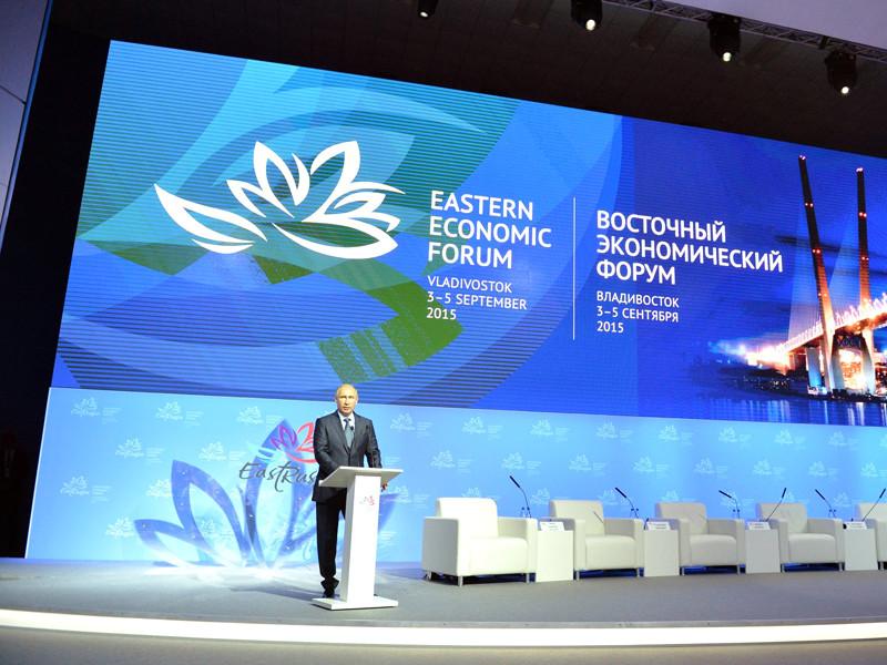 Первый ВЭФ, который прошел в сентябре 2015 года, собрал более 2,5 тысячи участников из 32 стран Азии, Европы и Латинской Америки