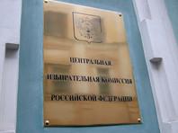 ЦИК предложил назначить декана юрфака МГОУ главой Мособлизбиркома