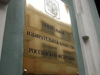 """ЦИК зарегистрировал списки ЛДПР и заверил списки """"Яблока"""" на выборы в Госдуму"""