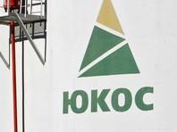 Бывшие акционеры ЮКОСа отозвали поданный в Германии иск об аресте российского имущества