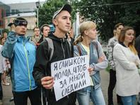 В Новосибирске организаторы акции оценили количество участников в 200 человек