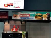 Против Burger King в Петербурге завели дело из-за отказа выдать бесплатный пирожок клиенту