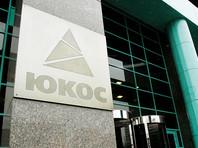Бывшие акционеры ЮКОСа отказались от претензий на участок земли России в Париже