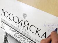 """""""Российская газета"""" опубликовала сразу два варианта поправок к закону """"Об оружии"""""""