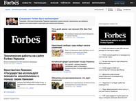 Роскомнадзор внес в реестр запрещенной информации сайт украинской версии журнала Forbes