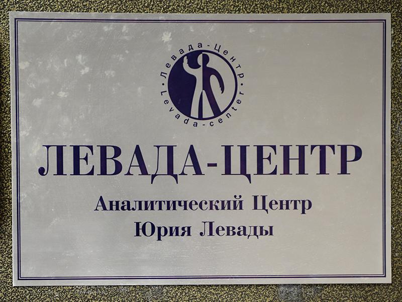 """""""Антимайдан"""" обвинил """"Левада-Центр"""" в нарушении закона об иностранных агентах"""