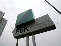 Журнал РБК заявил об отделении от объединенной редакции холдинга