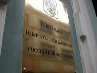 Центральная избирательная комиссия РФ завершила прием документов от российских партий, которые выдвинули списки кандидатов для выборов в Госдуму седьмого созыва