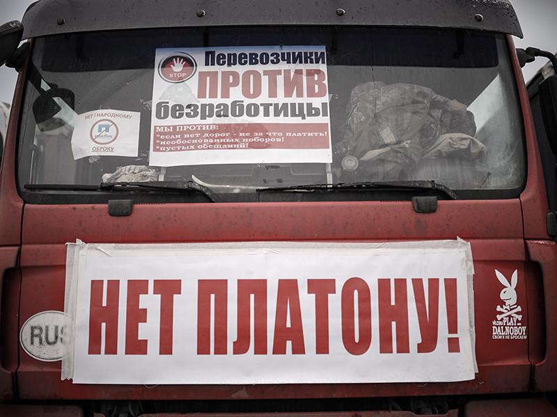 """В Рязани по обвинению в совершении административного правонарушения пройдет суд в отношении дальнобойщика Алексея Борисова. Мужчину подозревают в организации несакнционированного автопробега против системы """"Платон"""""""