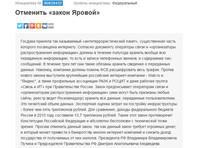 """В Сети начался сбор подписей за отмену антитеррористического """"пакета Яровой"""""""