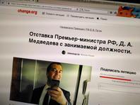 Петицию за отставку Медведева подписали 218 тысяч человек