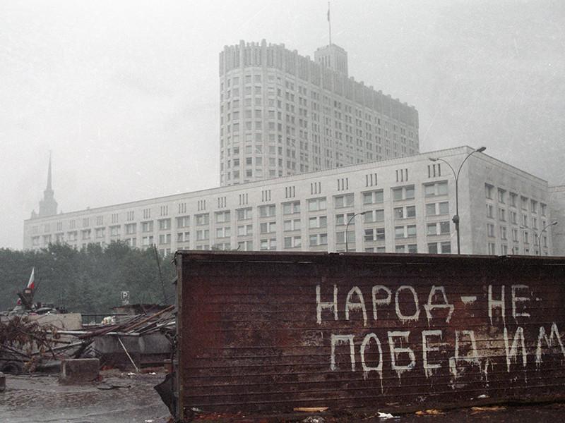 Оппозиция отметила 25-летие провала путча в СССР митингом в центре Москвы