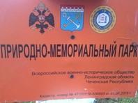 В Ленинградской области нашли мемориальный парк Чеченской Республики