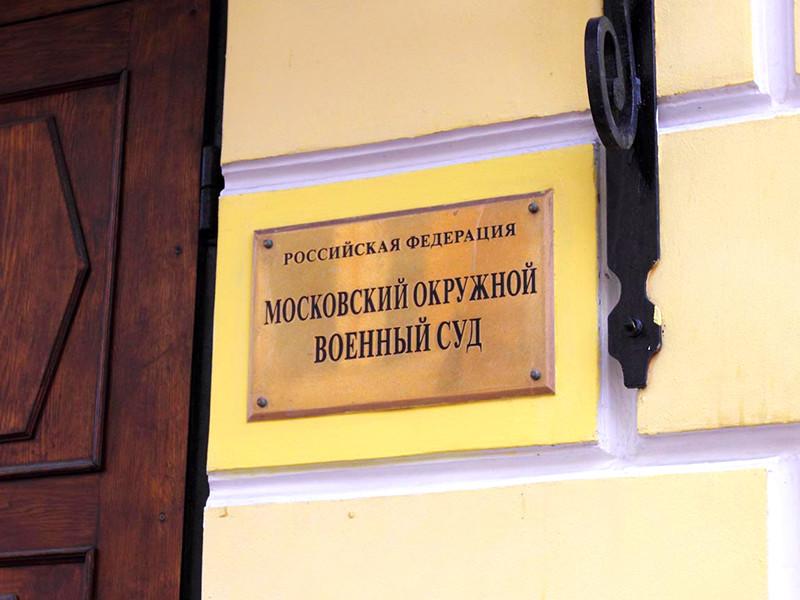 Московский окружной военный суд приговорил студентку Патимат Гаджиеву к штрафу в размере 400 тысяч рублей по обвинению в экстремизме и публичном оправдании терроризма