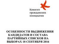 Фонд Кудрина предсказал ликвидацию большинства партий после выборов