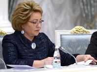 Матвиенко предлагает проверять новые законы на соответствие историческим и национальным ценностям
