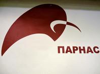 Кандидаты в депутаты Госдумы от ПАРНАСа попросили разрешения Украины на агитацию в Крыму
